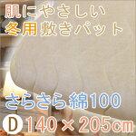 【あす楽】【新彊綿】暖か敷きパットシングル敷きパッド綿100シングル2枚でワイドキングサイズkey1【1万円以上お買いもので200円OFFクーポン獲得!】