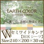≪Earthcolor≫ボックスシーツ/セミワイドキング/無地カラー6色展開綿100%サイズオーダー可京都で縫製岩本繊維日本製アースカラーBOXシーツ