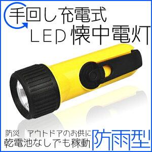 これは便利、乾電池が要らない!防雨型・手巻き充電式LED懐中電灯
