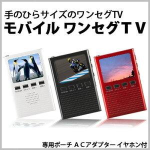 ワンセグ放送/AM/Fを一台で!モバイルワンセグTV(専用ポーチACアダプターイヤホン付)