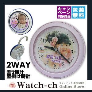 キッチン・サニタリー オリジナル 置き時計 ラッピング