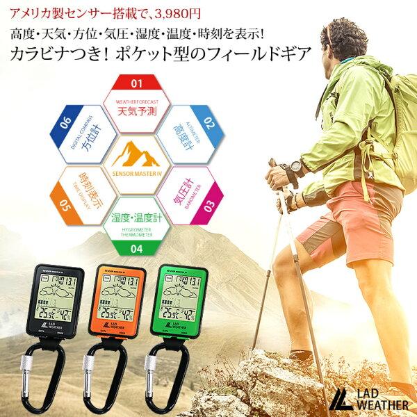 ラドウェザーLADWEATHERセンサーマスター4ブランドアウトドアギアデジタルアメリカ製センサー搭載高度計気圧計方位計デジタル