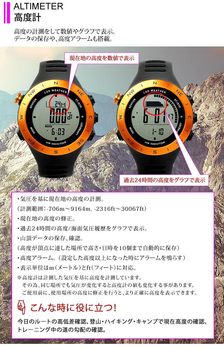 ラドウェザー LAD WEATHER センサーマスター5 ブランド 腕時計 デジタルウォッチ ドイツ製センサー 高度計 気圧計 方位計 コンパス 天気予測 温度計 歩数計 心拍計測 登山/キャンプ/山登り トレッキング  あす楽