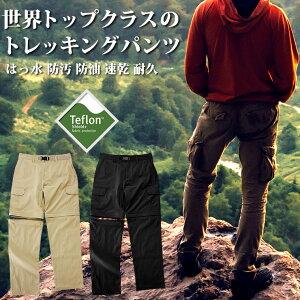 ライトトレッキングシリーズ ロングパンツ コンバーチブル 登山やキャンプ、アウトドアで使える、防水性 撥水性 はっ水性 防汚性 防油性 速乾性 耐久性を備えた 男性用ズボン メンズ 長ズボン 登山用パンツ 山登り ハイキング