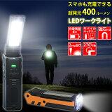 闇を切り裂く400ルーメンの輝き!LEDワークライト 2WAY点灯 COB 折り畳み式 充電式バッテリー 軽量 懐中電灯 アウトドア/キャンプ用品 ハンディ LAD WEATHER ラドウェザー 送料無料 あす楽