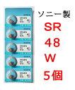 時計電池 時計用電池 ソニー 酸化銀ボタン電池SR48 W 5個