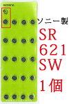時計用ソニー酸化銀ボタン電池SR621SW1個
