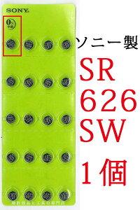 【SONY酸化銀電池】SR626SW