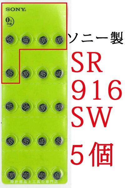 時計電池 時計用電池 ソニー 酸化銀ボタン電池SR916SW 5個パック