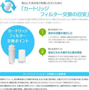 全国送料無料■浄水器オプション品