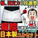 腰痛ベルト セレクションベルト・メッシュタイプ ホワイト アシスト 腰...