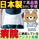 【送料無料 離島もOK】腰痛ベルト フォーク・ソフト アシスト 腰痛コ...
