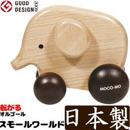 曲名:スモールワールド ころころオルゴール MOCOMO モコモ MM-016-BN 象 ゾウ グッドデザイン賞 ウッドニー WOODNY木製玩具 木製のおもちゃ かわいい 可愛い 子供用 木のおもちゃ 男の子 女の子
