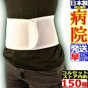 腰痛ベルト ミドルライトベルト・ソフトタイプ ホワイト 骨盤ベルト 腰痛コルセット ……