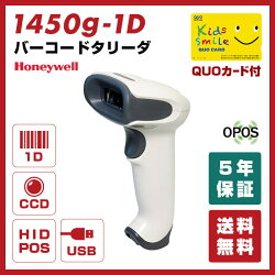 《1450g-1D-U-AS》360°読み取り可能な一次元エリアイメージャUSBセット