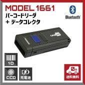 《1661》Bluetooth搭載モバイルバーコードスキャナ,ロングレンジCCD,100スキャン/秒,リチウムイオン充電池パック/USBケーブル付/ウェルコムデザイン