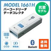 《1661H》BlueTooth搭載モバイルバーコードスキャナ(抗菌),ロングレンジCCD,100スキャン/秒,リチウムイオン充電池パック/USBケーブル付/ウェルコムデザイン
