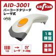 【送料無料】スレンダーレーザスキャナー AID-3001シリーズ(バーコードリーダー、バーコードスキャナー)USB接続 / ウェルコムデザイン【あす楽対応】
