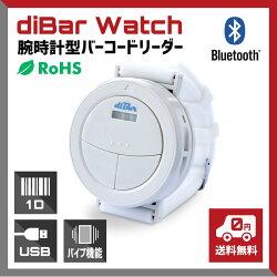 ダイバーウォッチdiBarWatchバーコードリーダー【SET販売:本体/ウォッチバンド/USBケーブル/ハンドストラップ】