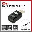 iBar 超小型バーコードリーダー USB延長ケーブル付 / ウェルコムデザイン