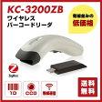 【送料無料】無線通信 ワイヤレスバーコードリーダ MODEL KC-3200ZB / ウェルコムデザイン【あす楽対応】