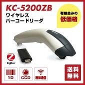 LKC-5200ZBZigBee搭載ワイヤレスリニアイメージャ省電力