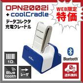 Bluetooth搭載超小型バーコードデータコレクタOPN-2002i+OPN-USBハブ機能搭載充電クレードルdiBarcoolCradleセット