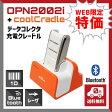 【送料無料】【セール特価】【セット販売】超小型バーコードデータコレクター(OPN-2002i) + USBハブ機能搭載充電クレードル オレンジ(diBar coolCradle Orange)レーザースキャナー OPTO ダイバー diBar / ウェルコムデザイン