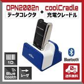 Bluetooth搭載超小型バーコードデータコレクタOPN-2002n+OPN-USBハブ機能搭載充電クレードルdiBarcoolCradleセット