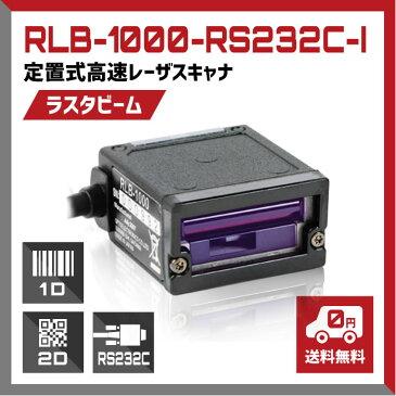 定置式バーコードリーダー レーザスキャナ RLB-1000-RS232C-I, ラスタビーム, RS232C接続, 超小型・軽量 ウェルコムデザイン