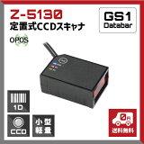 【送料無料】親指サイズの定置式CCDバーコードリーダー Z-5130 GS1-128/GS1 DataBar 編集機能搭載/ ウェルコムデザイン