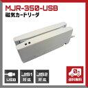 磁気カードリーダー, ホワイト, USB接続, JIS1、JIS2両面読取対応, MJR-350-USB ウェルコムデザイン
