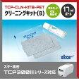 【薄手用クリーニングキット(B)】PET薄手カード2枚 + 17mlクリーニングボトル1本, TCP300II対応, 59993631 / ウェルコムデザイン