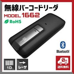 バーコードリーダー無線バーコードレーザスキャナModel1662充電池式BluetoothデータコレクタUSB接続