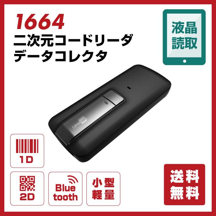 BlueTooth無線 モバイル二次元コードリーダー MODEL1664 ウェルコムデザイン