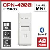 《OPN-4000i-WHT》Bluetooth搭載超小型バーコードデータコレクタ,MFiライセンス認証製品/ウェルコムデザイン