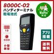 【送料無料】バーコードハンディターミナル MODEL 8000(ロングレンジCCD)乾電池式 8000C-02 ウェルコムデザイン