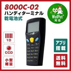 8000C-02乾電池式CCD本体のみ,MODEL8000バーコードハンディターミナル【ロングレンジCCD】