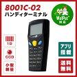 【送料無料】バーコードハンディターミナル MODEL 8001シリーズ 充電式本体のみ 【ロングレンジCCD】/ ウェルコムデザイン