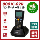 ��8001C-02R���ż�CCD���Ρ�RS232C��³�̿����졼�ɥ��MODEL8001�С������ɥϥ�ǥ������ߥʥ�/�����륳��ǥ�����