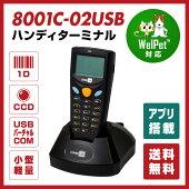 ��8001C-02USB���ż�CCD���Ρ�USB��³�̿����졼�ɥ��MODEL8001�С������ɥϥ�ǥ������ߥʥ�/�����륳��ǥ�����