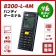 【送料無料】大画面バーコードハンディターミナル MODEL 8200シリーズ 4Mバイトメモリ【レーザー】 / ウェルコムデザイン