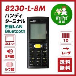 《8230-L-4M》MODEL8200大画面ハンディターミナル,レーザスキャナ搭載,4Mバイトメモリ,WiFi/Bluetooth/ウェルコムデザイン