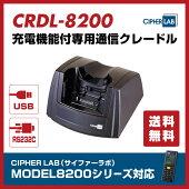 ��CRDL-8200��MODEL8200���ŵ�ǽ�������̿����졼�ɥ�/�����륳��ǥ�����