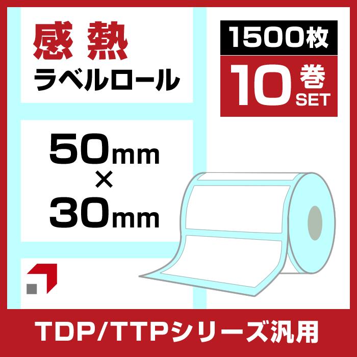 《10巻セット】感熱ラベルロール紙 50 × 30mm 1500枚巻 ミシン目有り 1インチコア 外巻