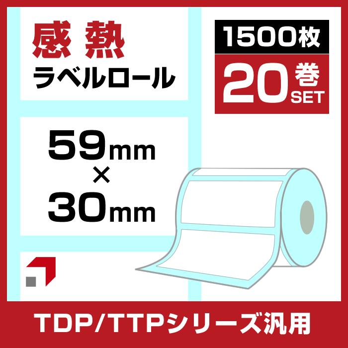 お得な20巻セット】感熱ラベルロール 幅59×30mm