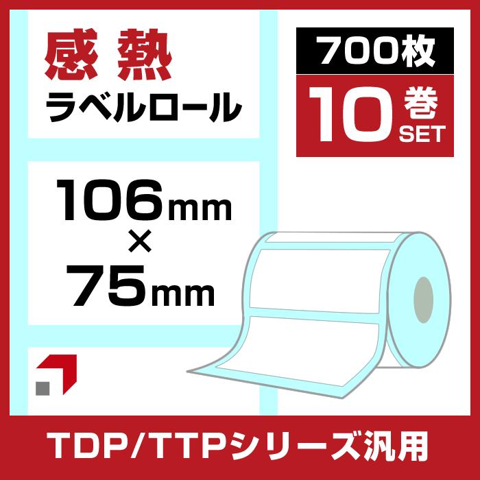 【送料無料】《10巻セット》感熱ラベルロール 幅106×75mm/ ウェルコムデザイン