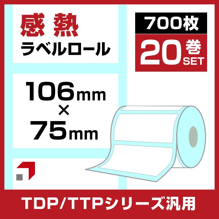 《お得な20巻セット】感熱ラベルロール 幅106×75mm