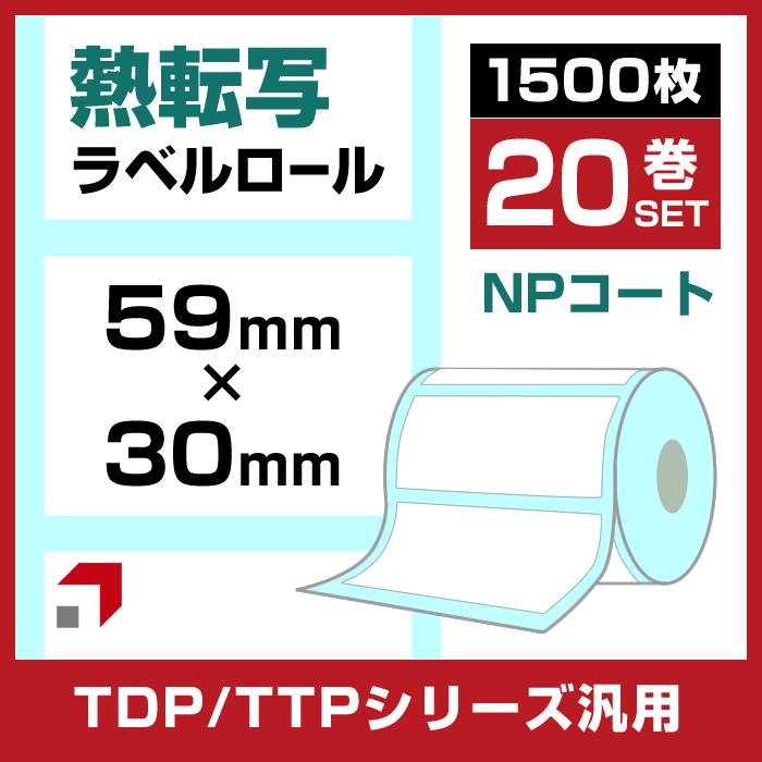 【送料無料】《お得な20巻セット》熱転ラベルロール(NPコート紙) 幅59×30mm/ ウェルコムデザイン