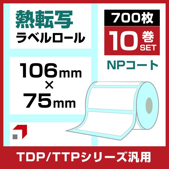 《10巻セット】熱転ラベルロール(NPコート紙) 幅106×75mm